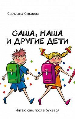 С. Сысоева - Саша, Маша и другие дети. Читаю сам после букваря