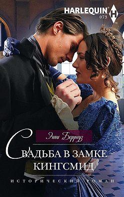Энни Берроуз - Свадьба в замке Кингсмид