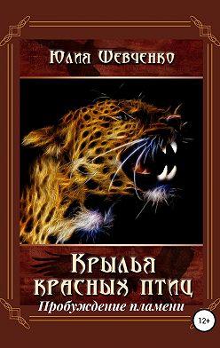 Юлия Шевченко - Крылья красных птиц 2. Пробуждение пламени