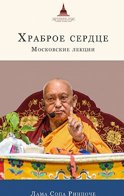 лама Сопа Ринпоче - Храброе сердце. Московские лекции