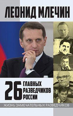 Леонид Млечин - 26 главных разведчиков России