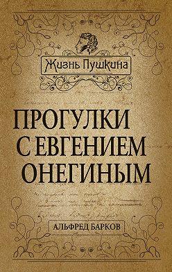 Альфред Барков - Прогулки с Евгением Онегиным