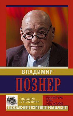 Владимир Познер - Прощание с иллюзиями: Моя Америка. Лимб. Отец народов