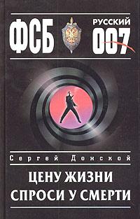 Сергей Донской - Цену жизни спроси у смерти