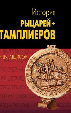 Чарльз Аддисон - История рыцарей-тамплиеров, церкви Темпла и Темпла