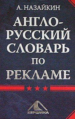 Александр Назайкин - Англо-русский словарь по рекламе