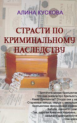 Алина Кускова - Страсти по криминальному наследству