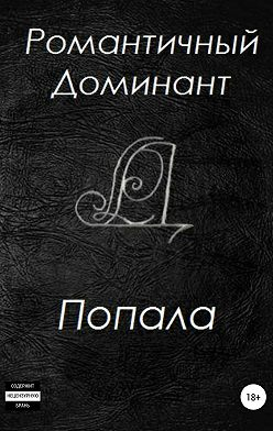 Романтичный Доминант - Попала