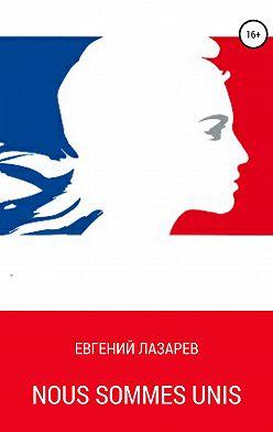 Евгений Лазарев - Nous Sommes Unis