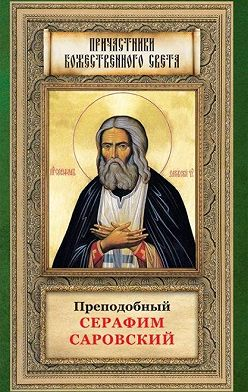 Неустановленный автор - Преподобный Серафим Саровский