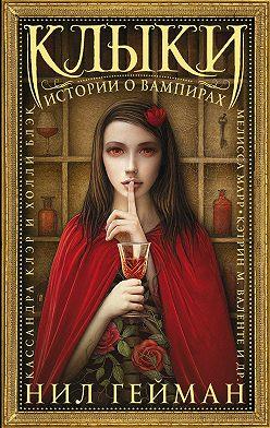 Коллектив авторов - Клыки. Истории о вампирах (сборник)