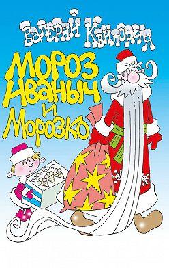 Валерий Квилория - Мороз Иваныч и Морозко