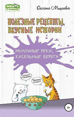 Оксана Мицкевич - Молочные реки, кисельные берега
