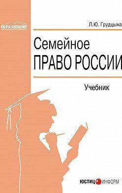 Людмила Грудцына - Семейное право России