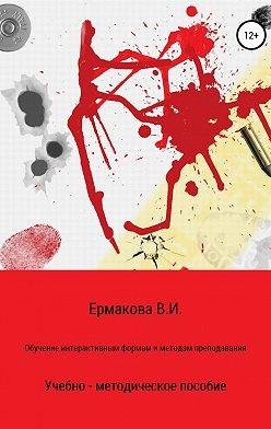 Валентина Ермакова - Обучение интерактивным формам и методам преподавания