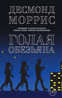 Десмонд Моррис - Голая обезьяна (сборник)