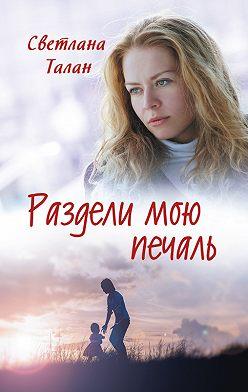 Светлана Талан - Раздели мою печаль