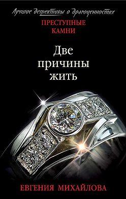 Евгения Михайлова - Две причины жить