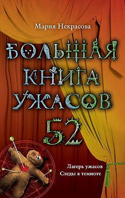 Мария Некрасова - Большая книга ужасов – 52 (сборник)