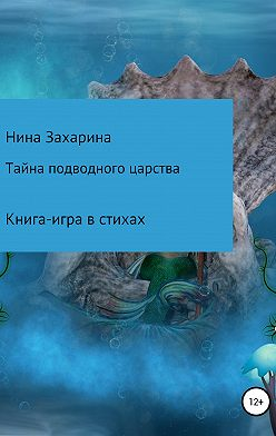 Нина Захарина - Тайна подводного царства. Книга-игра
