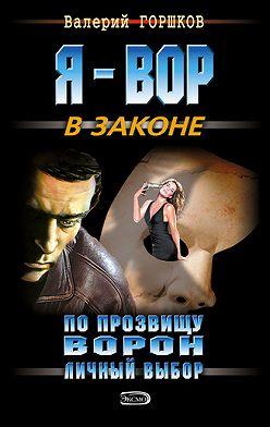 Валерий Горшков - Личный выбор