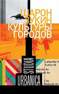 Шарон Зукин - Культуры городов