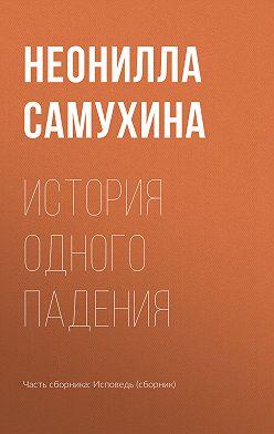 Неонилла Самухина - История одного падения