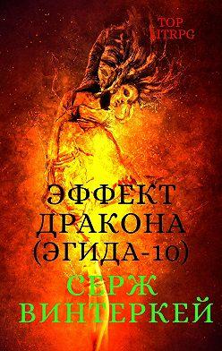 Серж Винтеркей - Эффект дракона