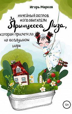 Игорь Марков - Принцесса Лиза, которая прилетела на воздушном шаре