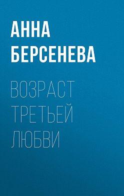 Анна Берсенева - Возраст третьей любви
