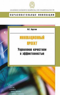 Михаил Круглов - Инновационный проект. Управление качеством и эффективностью