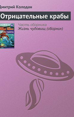 Дмитрий Колодан - Отрицательные крабы