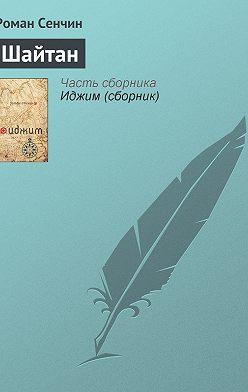Роман Сенчин - Шайтан