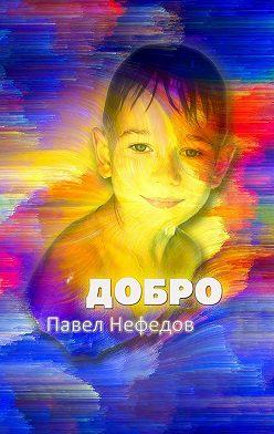 Павел Нефедов - Добро