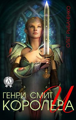 Олег Рыбаченко - Генри Смит и королева