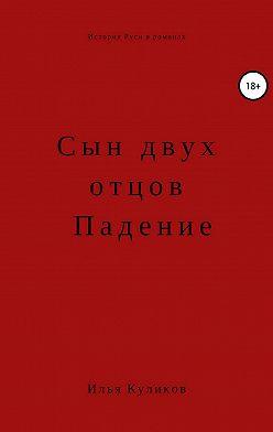 Илья Куликов - Сын двух отцов. Падение