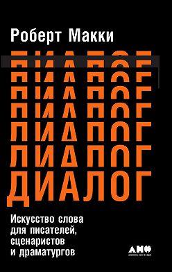 Роберт Макки - Диалог: Искусство слова для писателей, сценаристов и драматургов