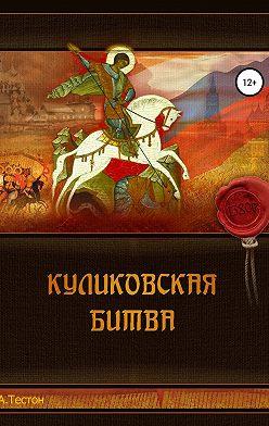 Алексей Тестон - Куликовская битва