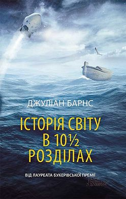 Джулиан Барнс - Історія світу в 10 1/2 розділах