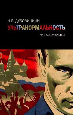 Н. Дубовицкий - Ультранормальность. Гештальт-роман