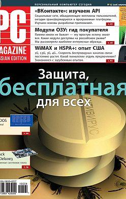 PC Magazine/RE - Журнал PC Magazine/RE №04/2010