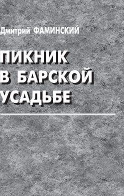Дмитрий Фаминский - Пикник в барской усадьбе (сборник)