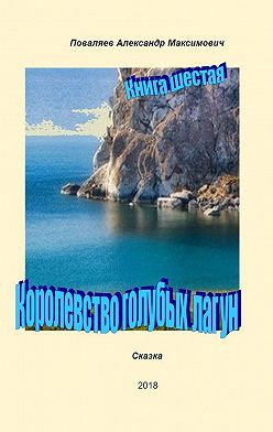 Александр Поваляев - Королевство голубых лагун. Книга шестая