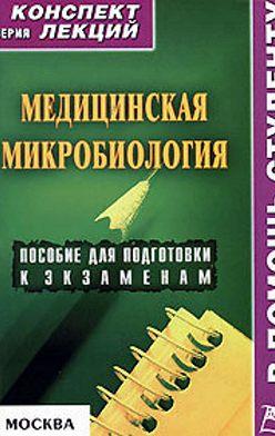 Вера Подколзина - Медицинская микробиология: конспект лекций для вузов