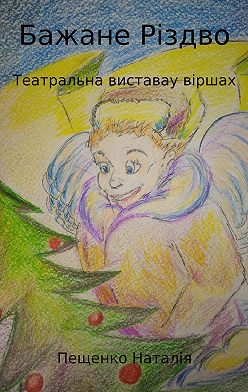 Наталия Пащенко - Бажане Рiздво