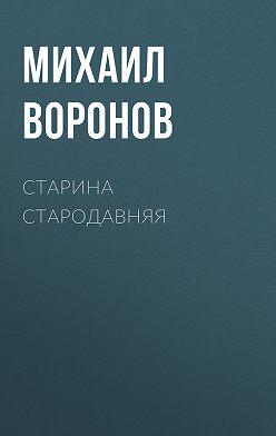 Михаил Воронов - Старина стародавняя