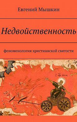 Евгений Мышкин - Недвойственность. Феноменология христианской святости