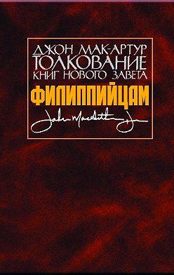 Джон Мак-Артур - Толкование книг Нового Завета. Филиппийцам
