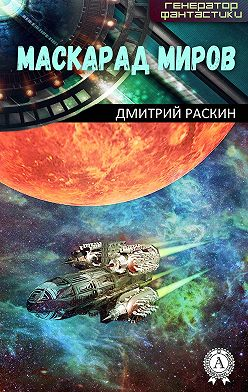 Дмитрий Раскин - Маскарад миров