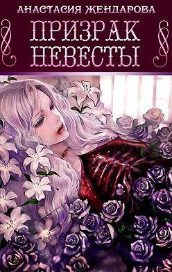 Анастасия Жендарова - Призрак Невесты